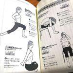 下半身に筋肉をつけると「太らない」「疲れない」