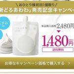 「新どろあわわ」発売記念キャンペーン!