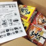 ZIPで紹介された糖質オフ・フード!こんにゃくラーメン 24食セット