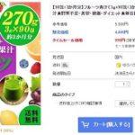 激安タイムセール!3か月分で999円「酵素フルーツ青汁」を買ってみた
